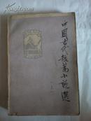 中国古代短篇小说选上