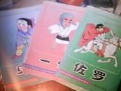 世界著名动画主角故事画丛(马良.一休、佐罗、变形金刚·真假李逵)五本合售