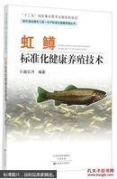 虹鳟鱼养殖书籍 养七色鱼书 养瀑布鱼书 虹鳟标准化健康养殖技术