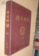 中国贵州黔南黔东南 徐氏族谱 下册   货号75-7