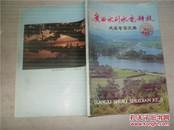 广西水利水电科技 (灵渠考察文集)1986年第3期
