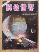 科技世界 1979年7月号 总第36期:三周年纪念号