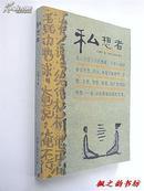 私想者(刘春杰 著 黑龙江美术出版社2005年1版1印  仅印5000册 漫画插图)