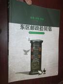 东区邮政拾贝集 (大16开)