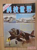 科技世界 1979年12月号 总第41期:推出军事专辑
