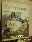 传承创新   巧夺天工:黄志伟陶瓷雕塑艺术