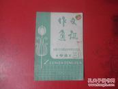 作文通讯1981-3(全国十三所重点中学学生作文选)