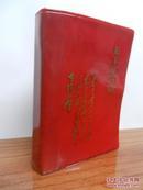 毛主席诗词(1967年12武汉版、毛林3张及多张彩照和褐色照  缺林题)