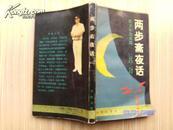 兩步齋夜話 杜衛東雜文?。?980-1989)