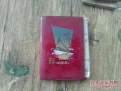 老日记本 比较杂 主要是中医验方及一些生产生活绝招和杂记