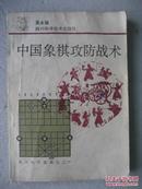 中国象棋攻防战术