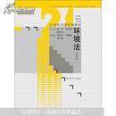环境法(第4版)/21世纪法学系列教材