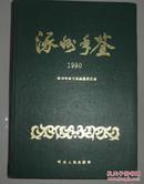 涿州年鉴  1990