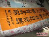 余寿  书法  178*48 中国书法家协会会员 河南省书法家协会会员