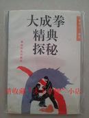 大成拳经典探秘,李照山,奥林匹克出版社,93年,184页