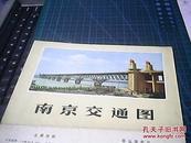 南京交通图(1971年初版)