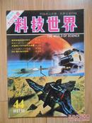 科技世界 1980年3月号 总第44期