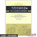 当代中国经济与社会主义意识形态互动发展研究