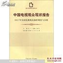 中国电视观众现状报告 : 2012年全国电视观众抽样调查与分析