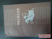 中国无神论史纲(82年一版一印,印数16000册,馆藏)