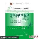 资产评估学教程教育部经济管理类主干课程教材十