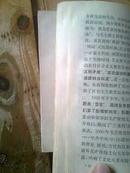 浙江省初中试用课本: 农业 (上下册)【彩色毛像,语录多】
