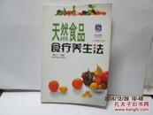 天然食品食疗养生法【12月28日上传有大量养生书籍】