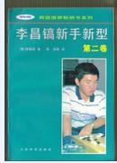 李昌镐新手新型.第二卷(韩)李昌镐著9787500915072人民体育出版社32开216页