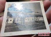造反派在天安门前誓师照片(原照片)