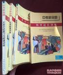 中考新命题(一套四册)(化学超值训练,物理超值训练,英语超值训练,文言文总复习与超值训练),2000一版一印
