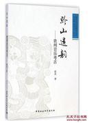 考古书店 正版 黔山遗韵:贵州音乐考古(平)
