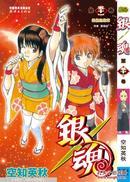 32开连环漫画:银魂 第51卷:偶像的勋章【原书正版】