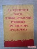 1968年外文出版社出版 32开外文原版书籍 《无产阶级专政下的文化大革命胜利万岁》(俄)