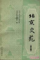 北京史苑(第四辑)