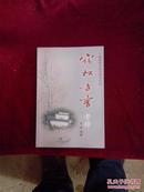 《宿松方言考释》(即将逝去的汉语言化石)作者签名赠送本