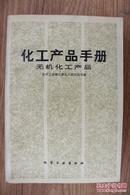 化工产品手册:无机化工产品