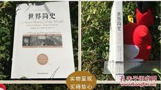 【全新正版十品】内有目录《世界简史》★《世界简史》由林徽因等译介,在中国长销70周年。