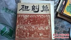 胆剑篇(1963年一版一印,孔网孤品,稀少,品佳)