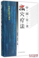 中国针灸独穴疗法(精)