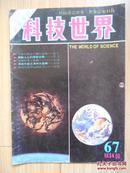 科技世界 1982年2月号 总第67期