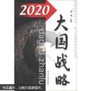 2020大国战略