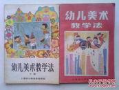 幼儿美术教学法(上下册)