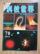 科技世界 1982年5月号 总第70期