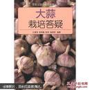 大蒜种植技术书籍 王乐义蔬菜栽培答疑丛书:大蒜栽培答疑