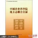 中国社会科学院地方志联合目录(创新工程)