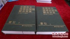 全国西文连续出版物联合目录1978--1984【全五册】书品如图 7公斤【3006】*