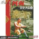 百年书屋:河南:文化大中原(彩绘版)