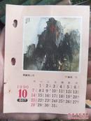 1990年10月的一张台历