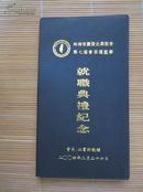 海南省壹资金企业协会第七届会长理事就职典礼纪念 (含壹商名录和全国台资企业协会名录)