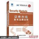 新大纲版证券从业人员一般从业资格考试专用教材证券市场基本法律